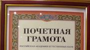 почётная грамота, вручённая Сергею Сорокину